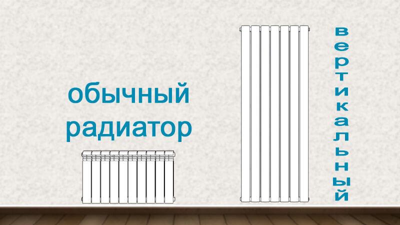 обычный и вертикальный радиатор