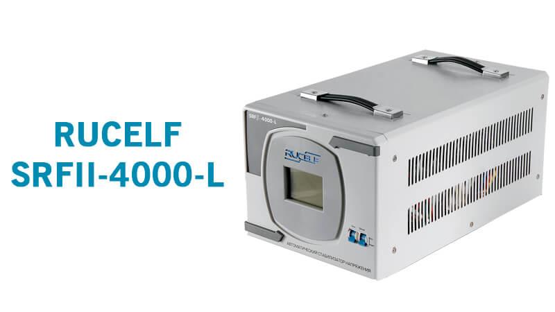 RUCELF SRFII-4000-L мощностью до 3 кВт