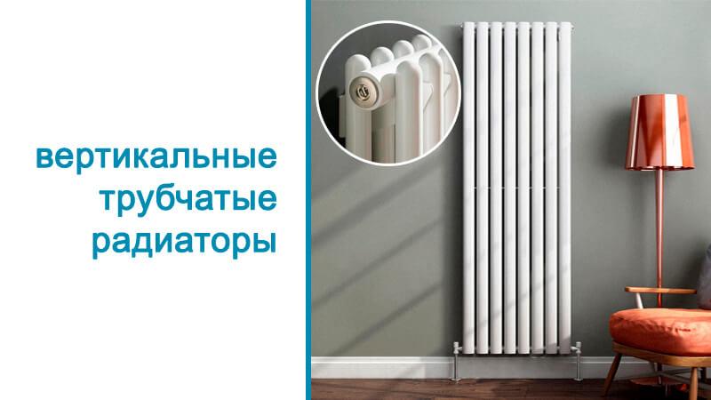 вертикальные трубчатые радиаторы